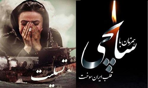 واکنش سینمای ایران به تراژدی «سانچی»