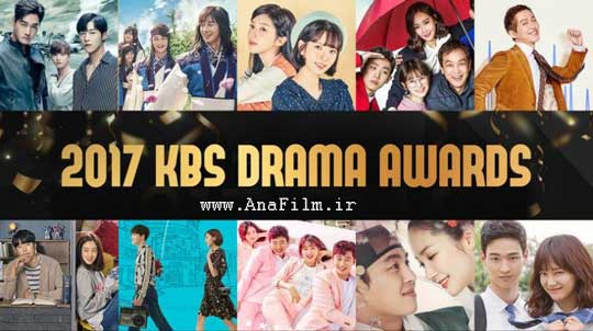 http://s8.picofile.com/file/8316766618/kbs_Drama_Awards_2017.jpg