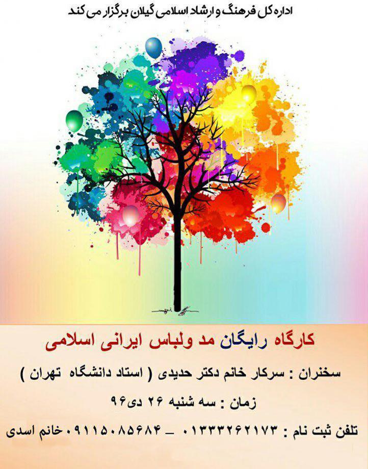 کارگاه رایگان مد ولباس ایرانی اسلامی
