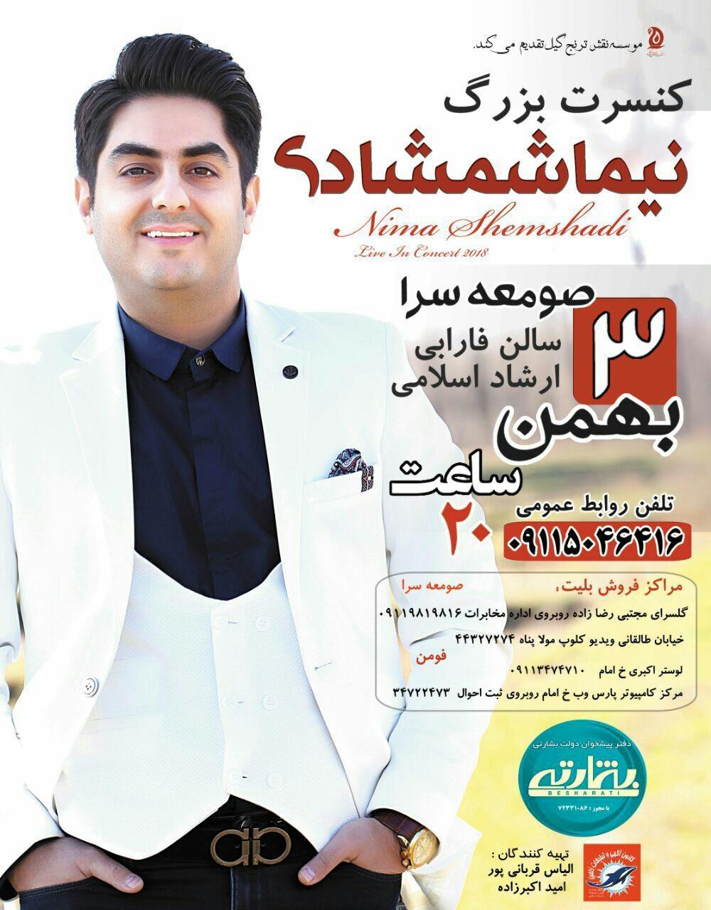 کنسرت بزرگ نیما شمشادی ۳ بهمن در صومعه سرا برگزار می شود