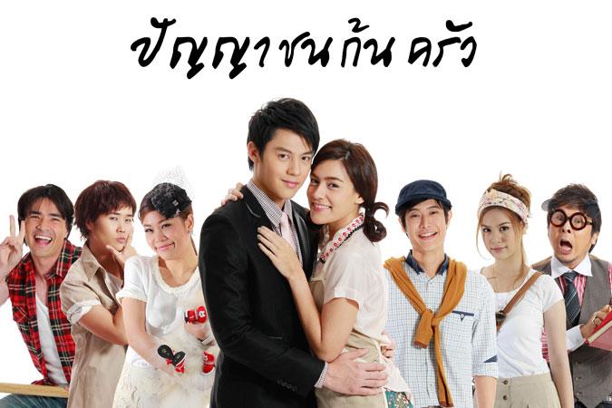 دانلود سریال تایلندی شاگرد ممتاز اشپزخانه Punyachon Kon Krua 2012