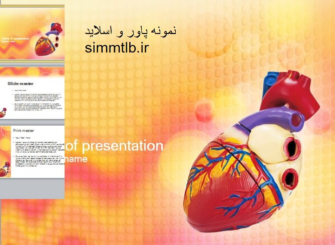 اورپوینت پایان نامه پزشکی قلب