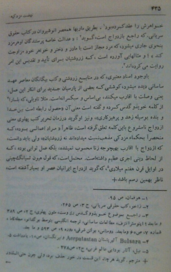ازدواج با محارم در تاریخ ایران و جهان