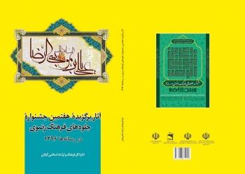 کتاب آثار برگزیده هفتمین جشنواره جلوه های فرهنگ رضوی در رسانه ها منتشر شد.