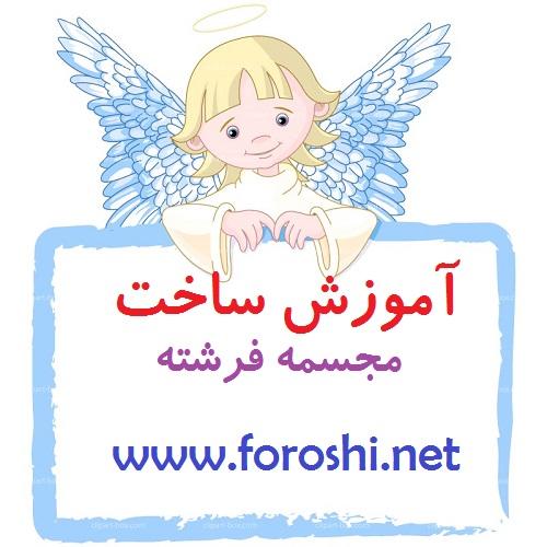 آموزش ساخت مجسمه فرشته