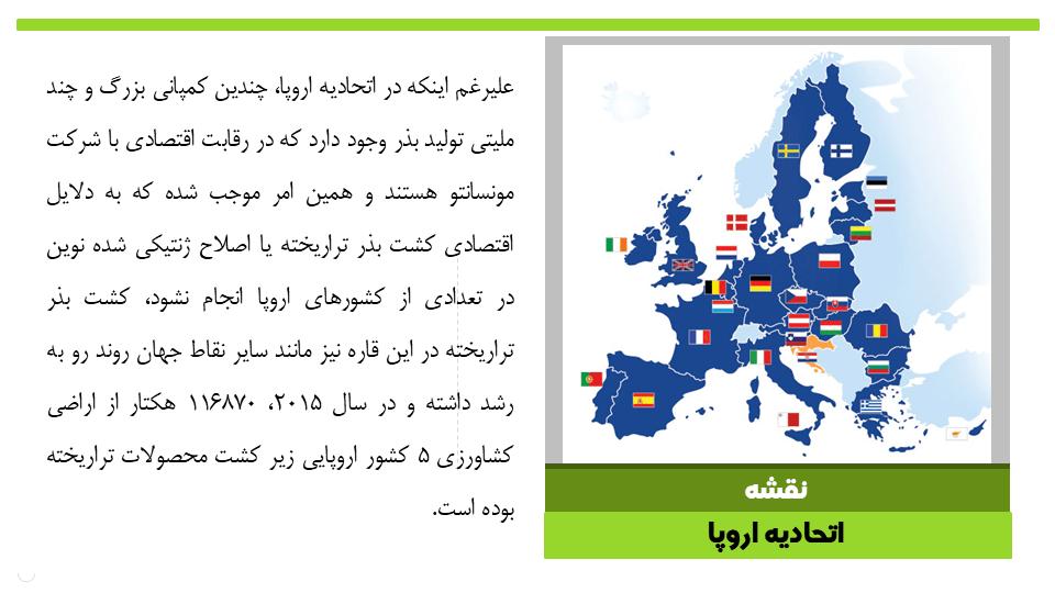 تراریخته در اروپا