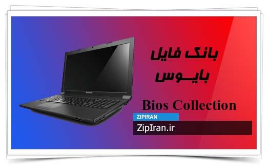 دانلود فایل بایوس لپ تاپ Lenovo B570e