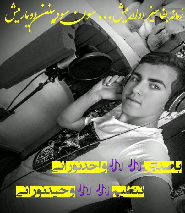 http://s8.picofile.com/file/8317164592/85Vahed_Noorani_Zamane_Vafasiz_Olmush.jpg