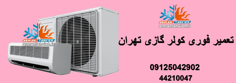 تعمير كولر گازي شمال غرب تهران