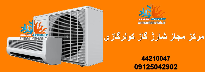 شارژ گاز کولرگازی شمال غرب تهران