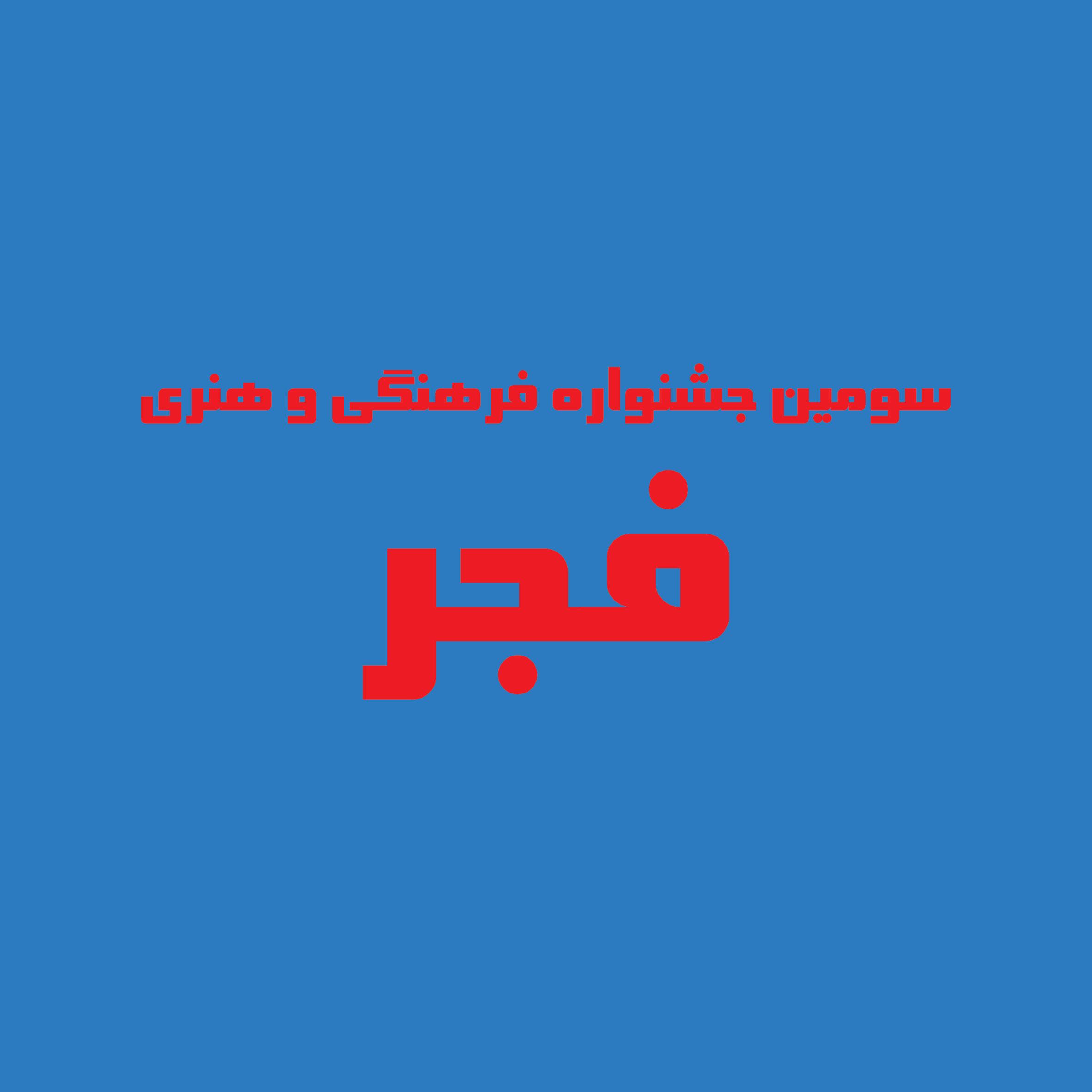 جشنواره فجر رشت سکوی پرتاب هنرجویان