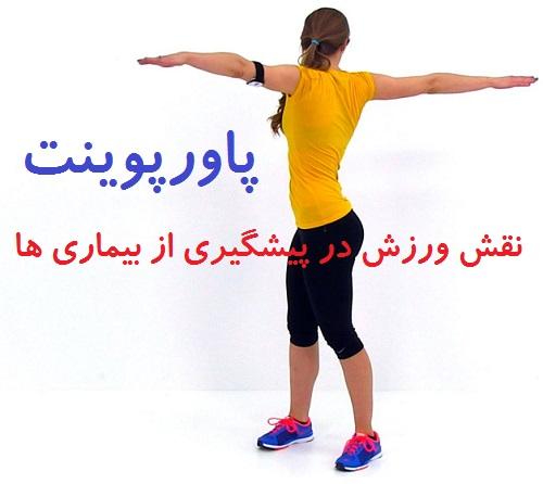 ورزش و پیشگیری از بیماریها