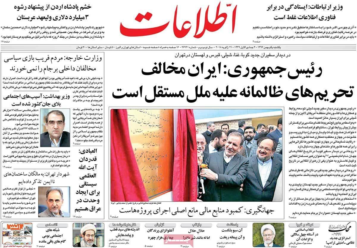 روزنامه های یکم بهمن