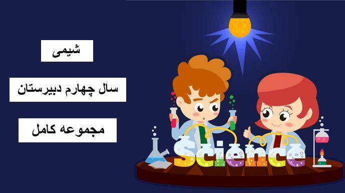 شیمی ( جامع کنکور ) – مجموعه کامل