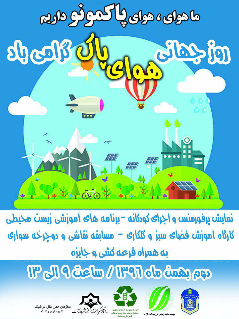 ویژه برنامه روز جهانی هوای پاک