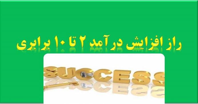 موفق شدن