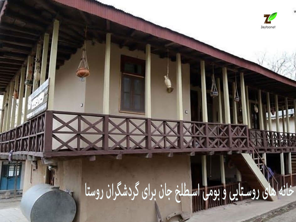 خانه های روستایی گیلان روستای اسطلخ جان