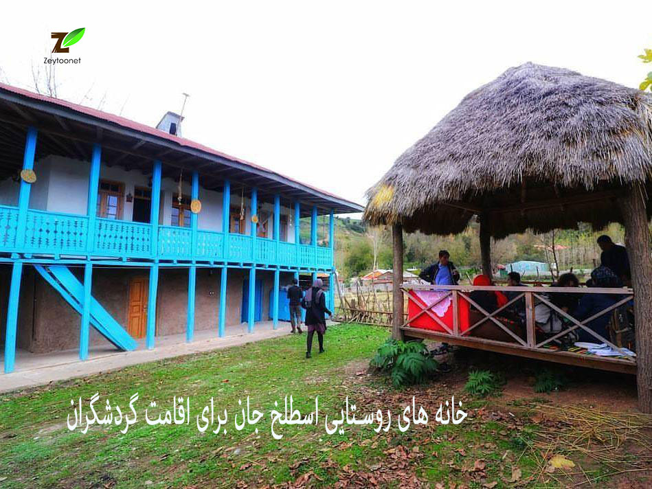 خانه روستایی زیتونت در روستای اسطلخ جان