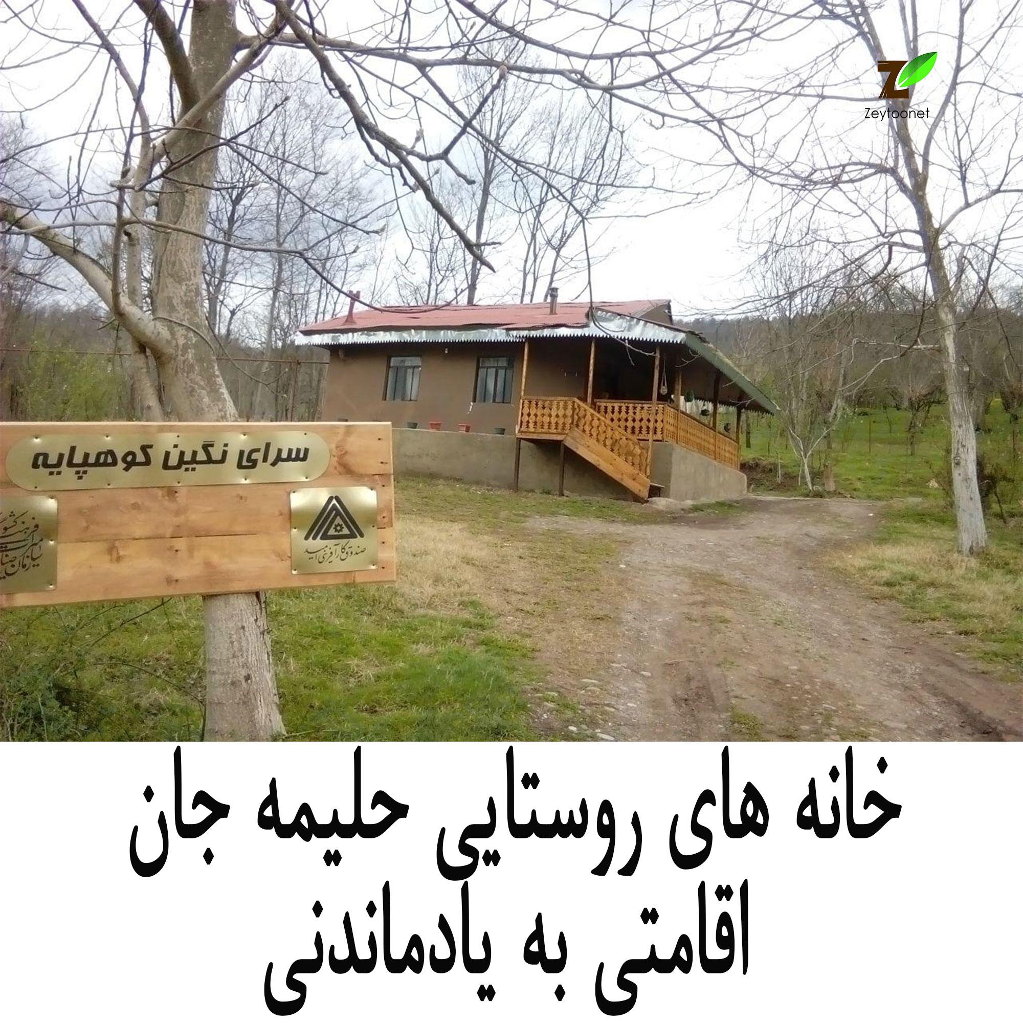 رزرو خانه روستایی در حلیمه جان