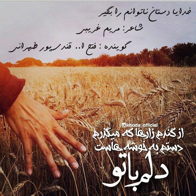 دکلمه مذهبی دستان ناتوانم را بگیر به گویندگی فتح ا..قندی پور طهرانی