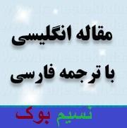 لزوم تجدید نظر درسیاستهای جمعیتی ایران