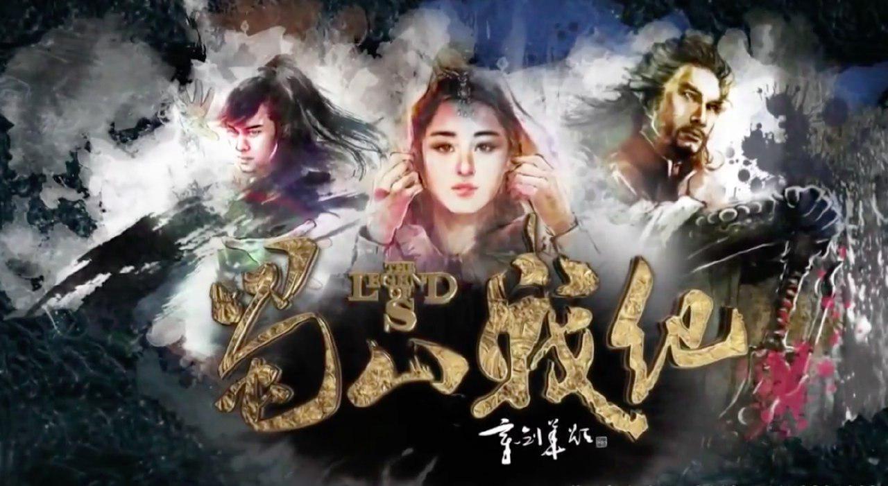 سریال چینی افسانه کوه زو