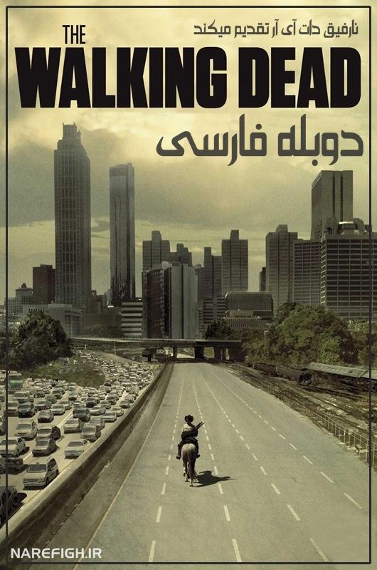 دانلود سریال مردگان متحرک دوبله فارسی با کیفیت FullHD1080P (فصل اول)
