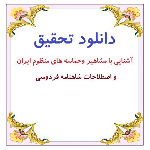 تحقیق پیرامون مشاهیر منظوم ایران