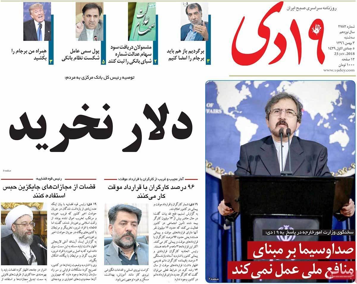 روزنامه های سوم بهمن