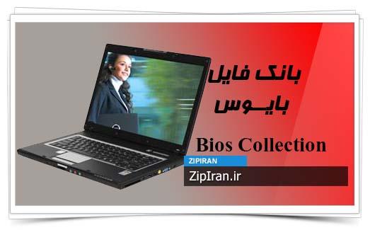 دانلود فایل بایوس لپ تاپ Maxonet Festivo 2208
