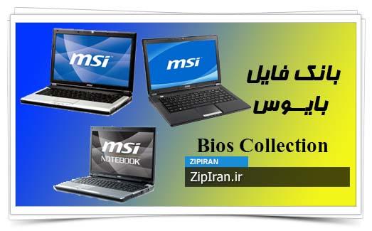 دانلود فایل بایوس لپ تاپ MSI EX Series