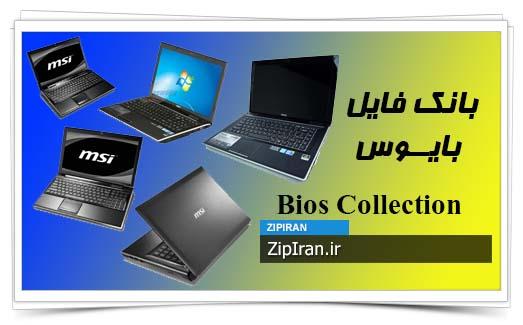 دانلود فایل بایوس لپ تاپ MSI FX Series