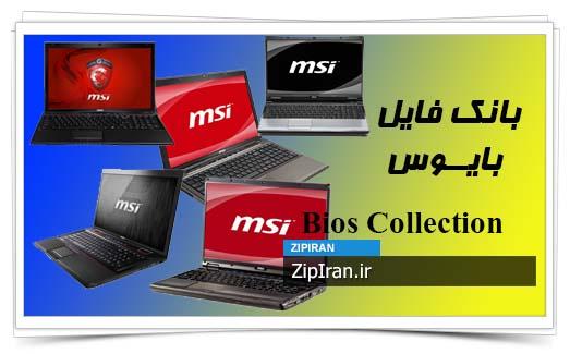 دانلود فایل بایوس لپ تاپ MSI GE Series