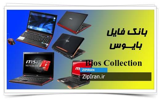 دانلود فایل بایوس لپ تاپ MSI GT Series