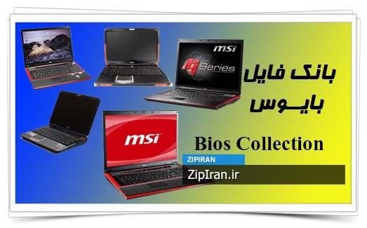 دانلود فایل بایوس لپ تاپ MSI GX Series