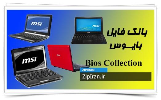 دانلود فایل بایوس لپ تاپ MSI U Series