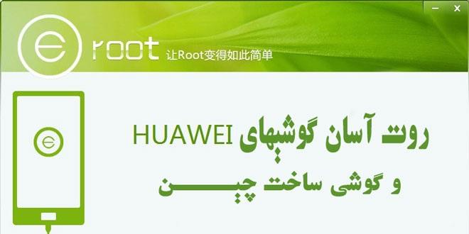 روت کردن گوشی Huawei