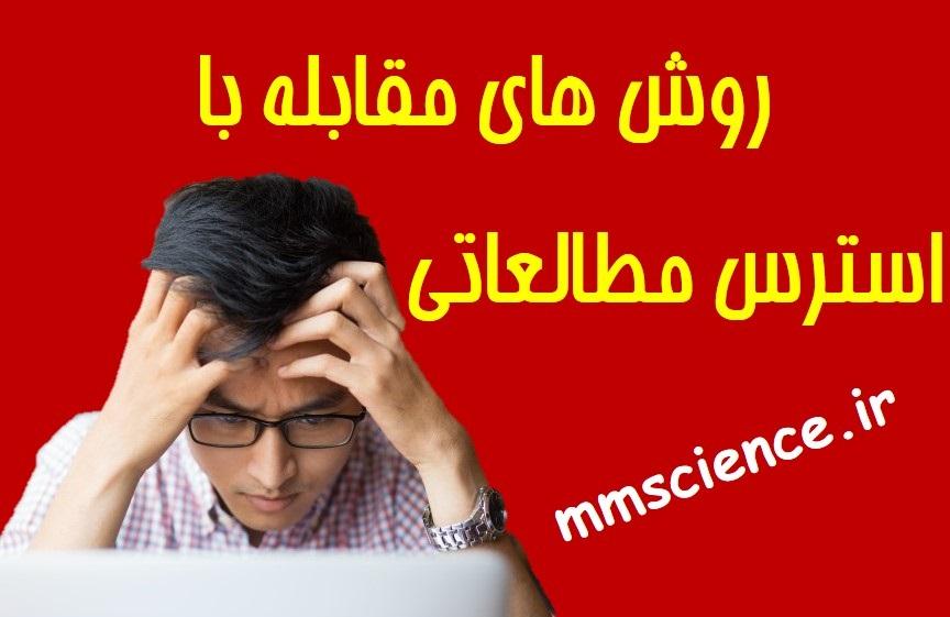 مقابله با استرس مطالعاتی