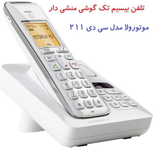 تلفن بیسیمی منشی دار