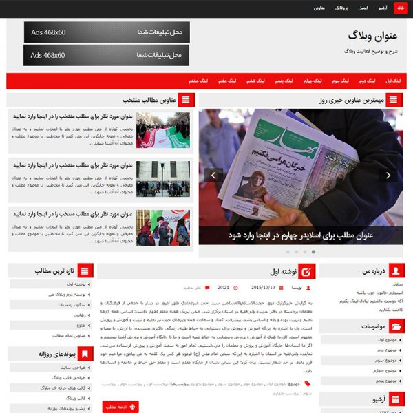 قالب خبری وبلاگ