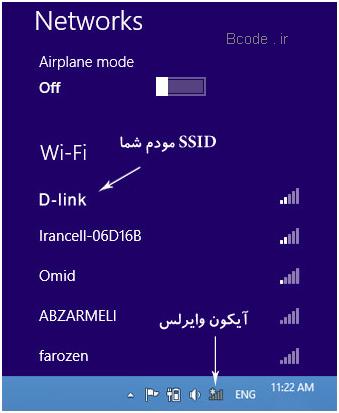 نمایش آیکن شبکه های وای فای موجود در ویندوز 8