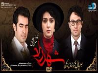 دانلود فصل 3 قسمت 4 سریال شهرزاد - Shahrzad