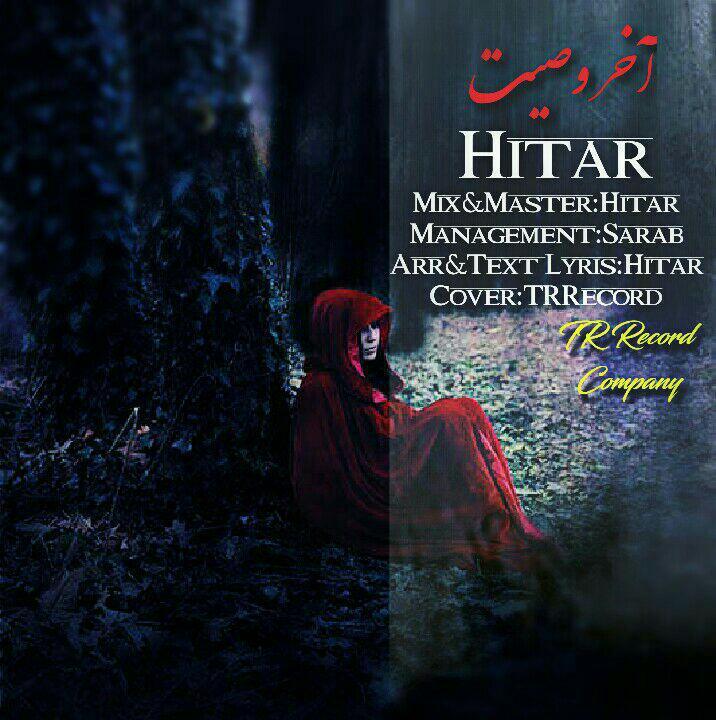 http://s8.picofile.com/file/8317669276/10Hitar_Akher_Vasiat.jpg