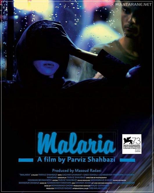 دانلود فیلم سینمایی مالاریا با کیفیت FullHD1080P