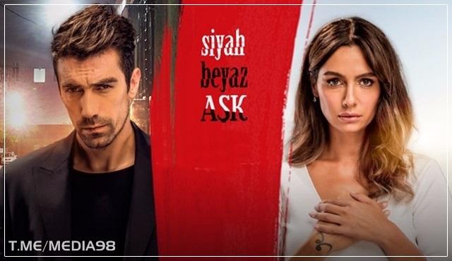 دانلود رایگان سریال ترکی Siyah Beyaz Ask + زیرنویس فارسی