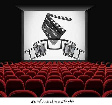دانلود نسخه رایگان فیلم سینمایی قاتل بروسلی با کیفیت 480 و 1080