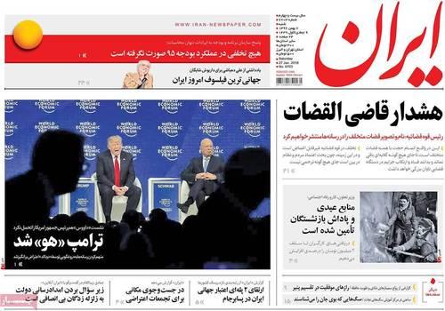 روزنامه ی 7ام بهمن