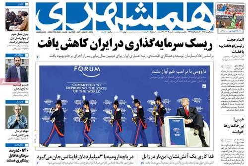 روزنامه های 7ام بهمن