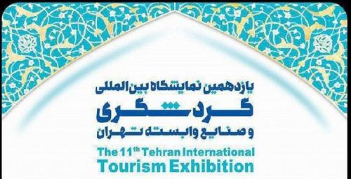 گزارشی از یازدهمین نمایشگاه گردشگری تهران