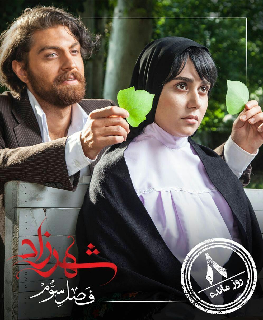 shahrzad 3